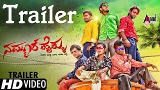 Namoor Haiklu | New Kannada HD Trailer 2016 | Raghu,Teju, Mamatha, Rachitha Rahuth