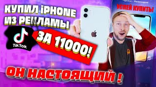 Настоящий iPhone 11 за 11 000 - Проверяю РУССКУЮ РЕКЛАМУ ИЗ ТИК ТОК - Я В ШОКЕ