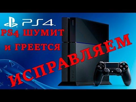 PS4 шумит и греется | Исправляем!
