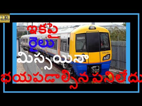 Indian Railways Launches Vikalp Scheme For Wait-Listed Passengers | Vikalp Scheme | LR Media