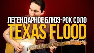 Как играть легендарное блюз соло Texas Flood от SRV Stevie Ray Vaughan - Уроки игры на гитаре