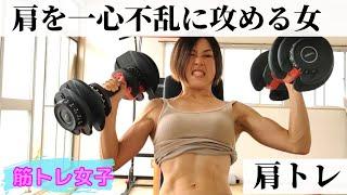 【筋トレ女子】ゆるり女の肩の育成トレーニング【ホームトレーニー】流し見、モチベーション