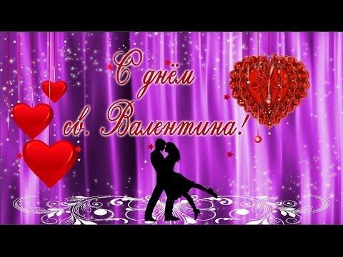 Валентинов день. Красивое поздравление с днем влюбленных в День Святого Валентина 14 февраля. - Поиск видео на компьютер, мобильный, android, ios