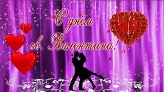 Валентинов день. Красивое поздравление с днем влюбленных в День Святого Валентина 14 февраля.