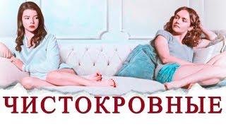 """""""Чистокровные"""": обзор фильма"""