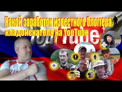 #Заработок на YouTube известных блоггеров, кладоискателей!