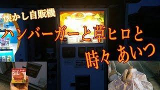 秋田県某所にある「ハンバーガー自販機」を体験してきました。 くだらな...