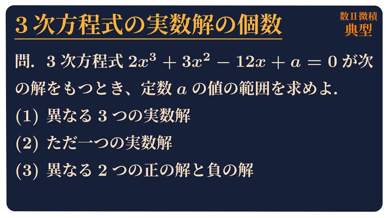 積分 方程式