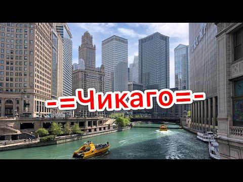 Америка♦️Чикаго♦️архитектурная экскурсия по Chicago River ♦️жизнь в Америке♦️
