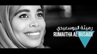 Journey: Rumaitha AlBusaidi مسيرة رميثاء البوسعيدي