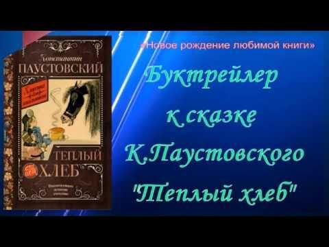 Буктрейлер к сказке К.Паустовского Теплый хлеб