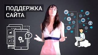 видео Поддержка Сайтов. Техническое Обслуживание, Сопровождение и Обновление Сайта