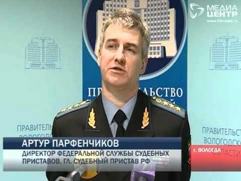 Коллегия судебных приставов в Вологде