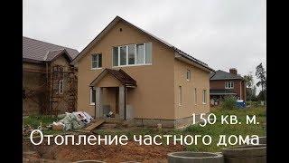 Сколько стоит отопление частного дома 150 кв. м.? Какими материалами лучше выполнить монтаж?