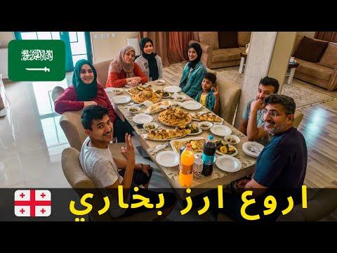 جزائري في ضيافة عائلة سعودية في جورجيا 🇩🇿🇸🇦