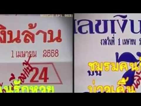 โคตรเด็ด หวยซองเลขเงินล้าน บน-ล่าง 1/04/58