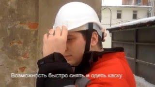 видео каска строительная