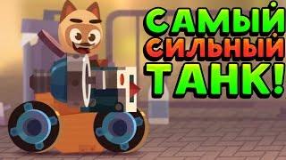 САМЫЙ СИЛЬНЫЙ ТАНК! - CATS: Crash Arena Turbo Stars
