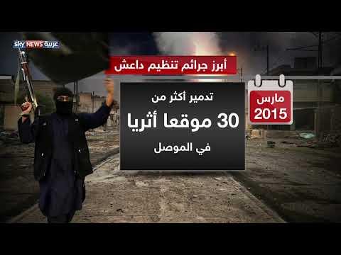 أبرز جرائم داعش في الدول العربية  - نشر قبل 2 ساعة