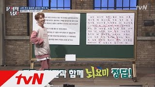 Problematic Men ′멘사돌′ 박경, 모두의 감탄과 함께 정답! 170604 EP.115