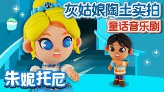 灰姑娘 | 陶土实拍 | 经典童话 | Cinderella in Chinese | 儿歌童谣 | 卡通动画 | 朱妮托尼童话音乐剧