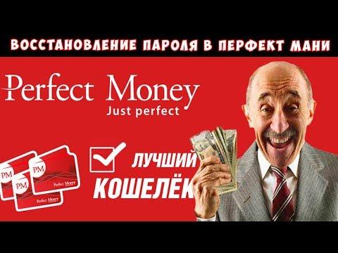 ▶️ Как востановить пароль в платежной системе Perfect Monеу. ▶️ Восстановление пароля в Перфект Мани