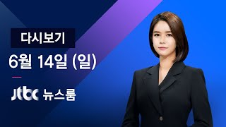 """2020년 6월 14일 (일) JTBC 뉴스룸 다시보기 - 김여정 """"다음 조치는 군부에 넘긴다"""""""