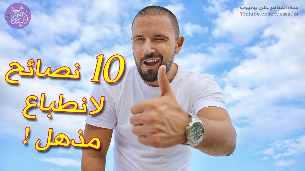 10 نصائح فعالة لتجعل من الانطباع الأولي الذي تتركه لدى الآخرين انطباعاً مذهلاً !