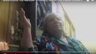 Гардеробщица подтверждает что между медсестрой Алиной Кучмой и Ильей Зелендиновым был роман