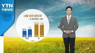 [날씨] 내일 점차 맑아져...낮 동안에도 서늘 / Y…