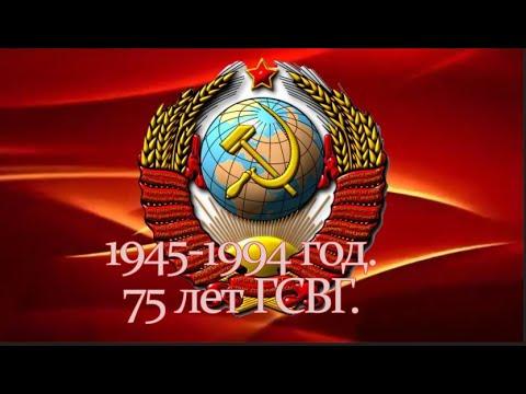 ПОЗДРАВЛЕНИЕ С 75- И ЛЕТИЕМ ОБРАЗОВАНИЯ( ГСОВГ ГСВГ ЗГВ) ав Н Ткаченко