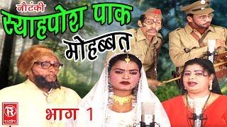 देहाती नौटंकी | स्याहपोश पाक मोहब्बत  भाग 1 | Syaahposh Pak Mohabbat Part 1| Ch Dharampal & Palty