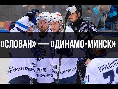 Слован-Динамо-Минск.Прямая трансляция.