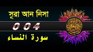 Surah An Nisa with bangla translation - recited by mishari al afasy