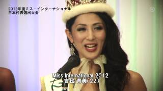 聖心女子大学出身の両者。 2013年度の日本代表となった高橋は、保育士の...
