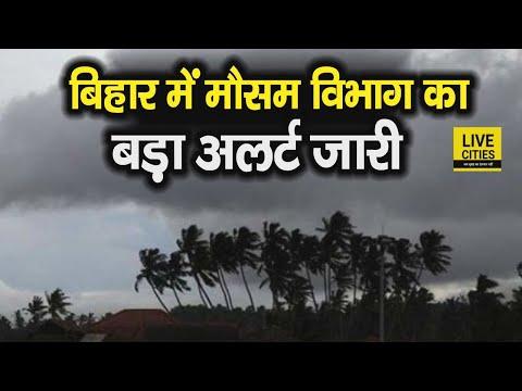 Bihar में Meteorological Department का बड़ा अलर्ट जारी, Heavy Rain की जताई गई है आशंका| Live Cities