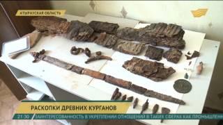 В Атырауской области продолжаются раскопки древних курганов
