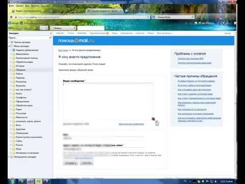 Как написать в службу тех поддержки Mail.ru