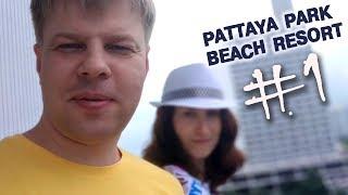 видео Отель PATTAYA PARK 3* Паттайя