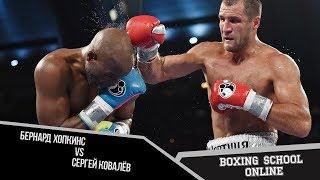 Разбор сокрушительного удара Сергея Ковалева в бою против Бернарда Хопкинса.