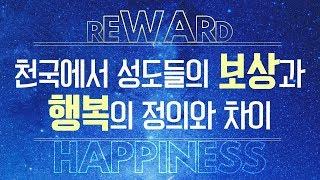 천국에서 성도들의 보상과 행복의 정의와 차이 : 정동수 목사, 사랑침례교회, 킹제임스 흠정역 성경, 설교, 강해, (2018. 9.16)