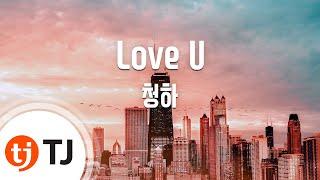 [TJ노래방] Love U - 청하 / TJ Karaoke