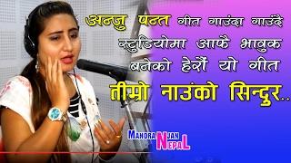 Timro Name Ko Sindur || Anju Panta - अन्जू पन्तको आफ्नो जीबन कथामा असाध्य मेल खाने गीत