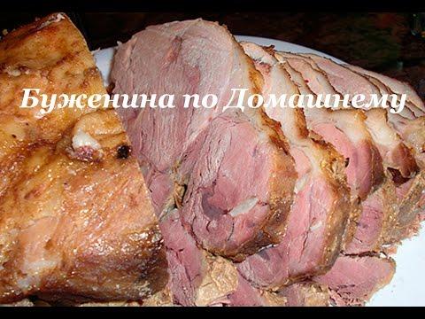 Буженина из свинины (ПРОСТОЙ РЕЦЕПТ)