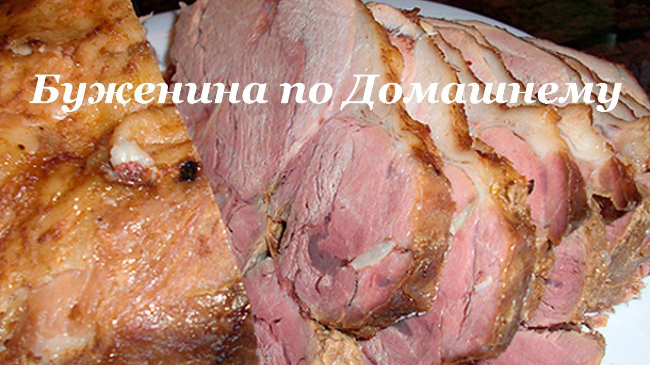 Как сделать буженину из свинины