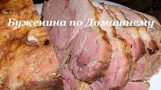 Как приготовить Буженину из свинины (ПРОСТОЙ РЕЦЕПТ)