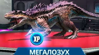 Мегалозух Гибрид Горгозуха и Мегалозавра Jurassic World Alive на русском