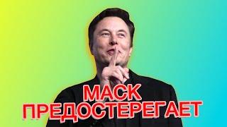 Илон Маск предостерегает! Apple уходит из Китая и другие новости