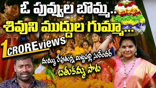 Bathukamma Song by V6 News