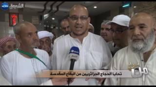تحايا الحجاج الجزائريين من بقاع المقدسة
